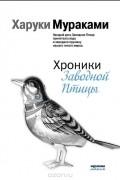 Мураками Х. - Хроники Заводной Птицы