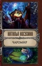 Наталья Косухина - Чаромир