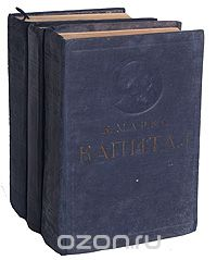 Карл Маркс - Капитал. Критика политической экономии. В трех томах