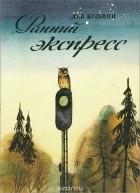 Лев Кузьмин - Ранний экспресс (сборник)