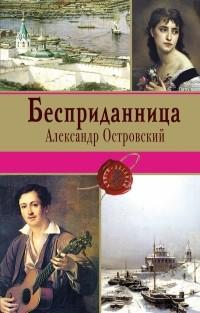 Александр Островский - Бесприданница
