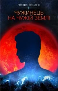 Роберт Гайнлайн - Чужинець на чужій землі