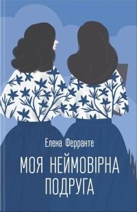 Елена Ферранте - Моя неймовірна подруга