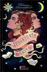 Діана Сеттерфілд - Тринадцята казка