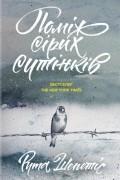 Рута Шепетіс - Поміж сірих сутінків