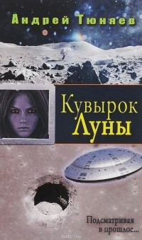 Андрей Тюняев - Кувырок Луны. Подсматривая в прошлое
