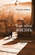 Наталья Зейфман - Еще одна жизнь