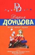 Дарья Донцова - Жена моего мужа