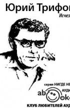 Юрий Трифонов - Исчезновение