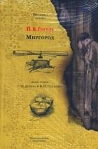 Николай Гоголь - Миргород (сборник)
