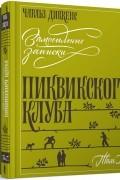Чарльз Диккенс - Замогильные записки Пиквикского клуба. В двух томах