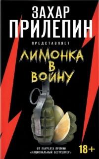 Захар Прилепин - Лимонка в войну