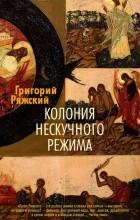 Григорий Ряжский - Колония нескучного режима