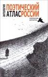 А. Коровин, П. Крючков - Поэтический атлас России. Антология современной поэзии