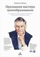 Герман Симон — Признания мастера ценообразования. Как цена влияет на прибыль, выручку, долю рынка, объем продаж и выживание компании