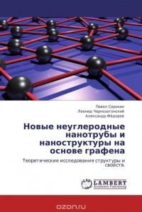 - Новые неуглеродные нанотрубы и наноструктуры на основе графена