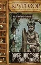 Николай Миклухо-Маклай - Путешествие на Новую Гвинею