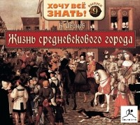 Константин Иванов - Жизнь средневекового города