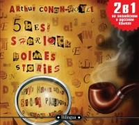 Артур Конан Дойл - 5 best Sherlock Holmes Stories/ 5 лучших рассказов о Шерлоке Холмсе