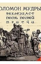 Соломон Мудрый - Экклезиаст. Песнь Песней. Притчи