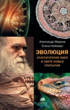 Александр Марков, Елена Наймарк - Эволюция. Классические идеи в свете новых открытий