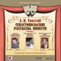 Лев Толстой - Два гусара. повесть