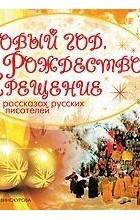 - Новый год, Рождество, Крещение в рассказах русских писателей