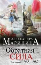 Александра Маринина - Обратная сила. Том 2. 1965 - 1982