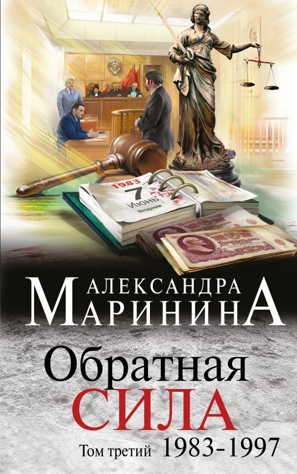 Маринина новинки 2014