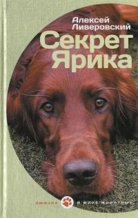 Алексей Ливеровский - Секрет Ярика