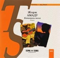 Жоржи Амаду — Капитаны песка (аудиокнига MP3)