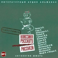 - Классика русского юмористического рассказа 2 (сборник)