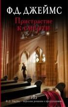 Филлис Дороти Джеймс - Пристрастие к смерти