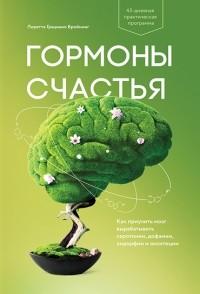 Лоретта Грациано Бройнинг - Гормоны счастья. Приучите свой мозг вырабатывать серотонин, дофамин, эндорфин и окситоцин
