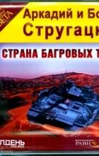 Стругацкие Аркадий и Борис - Страна багровых туч