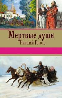 Н.В. Гоголь - Мертвые души