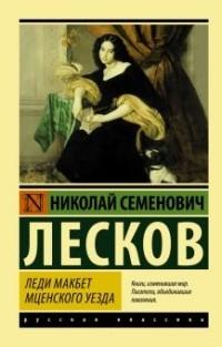 Николай Лесков - Леди Макбет Мценского уезда (сборник)