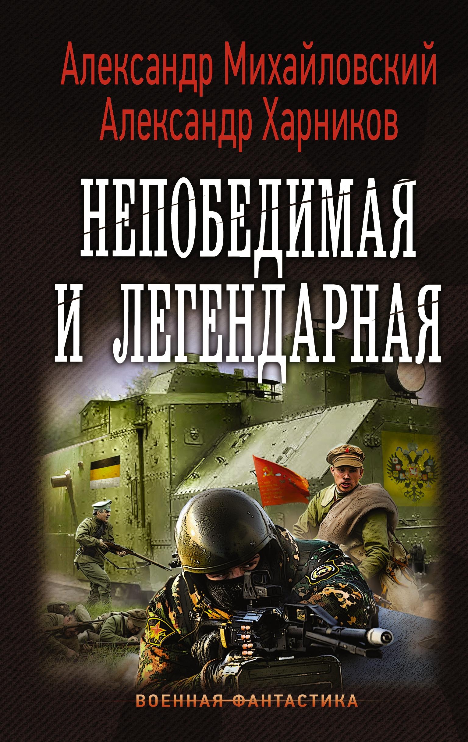 Справочник попаданцев времена великой отечественной войны
