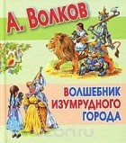 А. Волков - Волшебник Изумрудного города