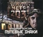 Березин Владимир - Путевые знаки