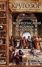 Древнегреческий мыслитель диоген средь бела дня