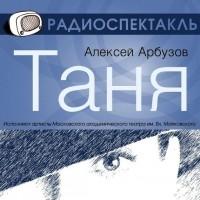 Алексей Арбузов - Таня