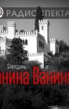 Стендаль - Ванина Ванини