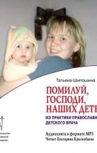 Татьяна Шипошина - Помилуй, Господи, наших детей