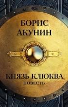 Борис Акунин - Князь Клюква