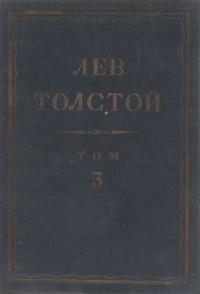 Лев Толстой - Полное собрание сочинений в 90 томах. Том 3. Произведения. 1852–1856 (сборник)
