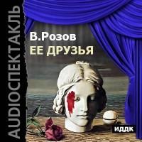 Виктор Розов - Её друзья