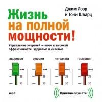 - Жизнь на полной мощности. Управление энергией – ключ к высокой эффективности, здоровью и счастью