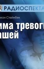 Джон Стейнбек - Зима тревоги нашей (спектакль)