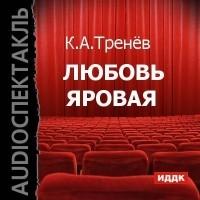 Константин Тренев - Любовь Яровая